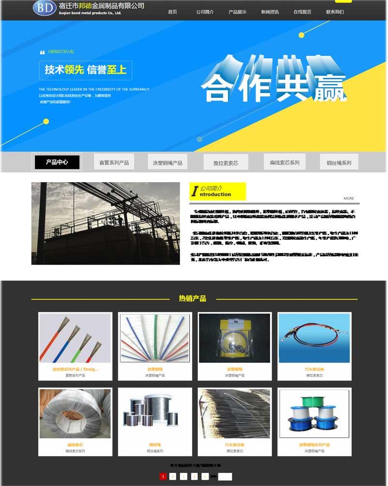 机械金属制品网站模板...